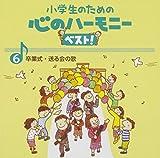小学生のための心のハーモニー ベスト!全10巻(6)卒業式・送る会の歌