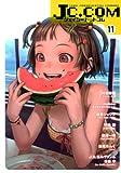 JC.COM 11 (愛蔵版コミックス)