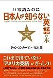 日常語なのに日本人が知らない英語の本 アメリカ人がいま使っている!