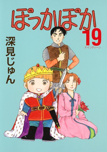 ぽっかぽか 19 (YOUコミックス)の詳細を見る