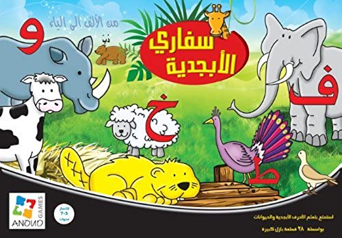 Felices compras Alphabet Safari Puzzle (Arabic) (Arabic Edition) by Anoud Games Games Games  hermoso