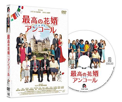 最高の花婿 アンコール [DVD]