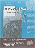 西アジア文明学への招待