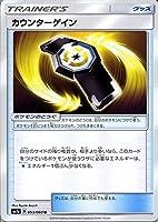 ポケモンカードゲーム SM7a 強化拡張パック 迅雷スパーク カウンターゲイン U   ポケカ グッズ トレーナーズ