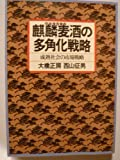 麒麟麦酒の多角化戦略―成熟社会の市場戦略 (1979年)