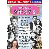 映画で楽しむ名作文学 2 DVD10枚組 BCP-040