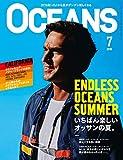 OCEANS 2016年7月号 [雑誌]