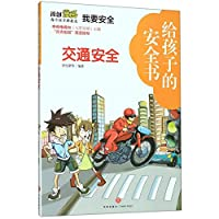 给孩子的安全书 交通安全