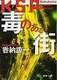 毒のある街 (徳間文庫)