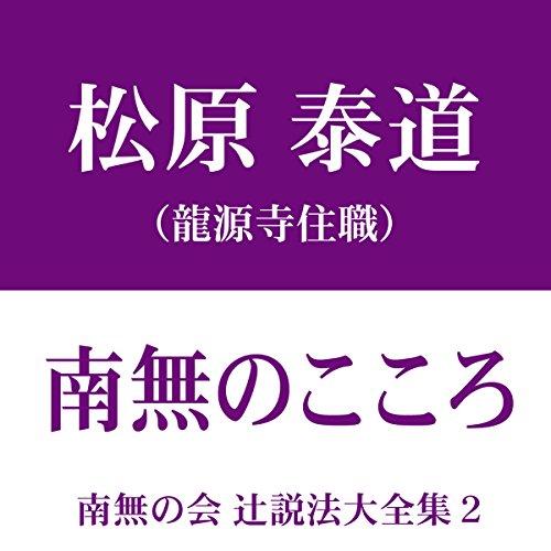 『南無の会 辻説法大全集 2.南無のこころ』のカバーアート