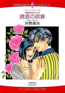 誘惑の誤算 役員室の恋人たち (ハーレクインコミックス)