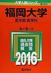 福岡大学(医学部〈医学科〉) (2016年版大学入試シリーズ) ・赤本・過去問