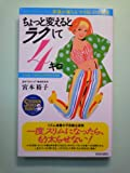 ちょっと変えるとラクして4キロ―体重が落ちる『ヤセ日』の大発見 ヤセない人はからだを知らなすぎる (SEISHUN SUPER BOOKS)