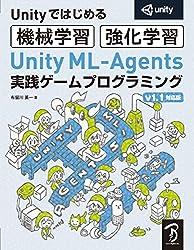 Unity ML-Agents 実践ゲームプログラミング v1.1対応版