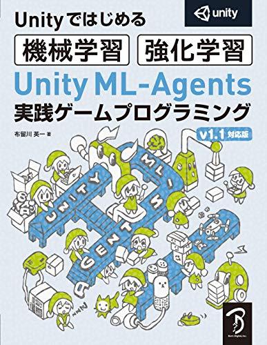 Unity ML-Agents 実践ゲームプログラミング v1.1対応版 (Unityではじめる機械学習・強化学習)