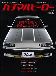 Nostalgic Hero (ノスタルジック ヒーロー) 2006年 05月号 増刊 ハチマルヒーロー vol.2 [雑誌]
