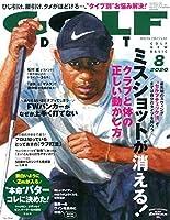 ゴルフダイジェスト 2020年 08 月号 [雑誌]