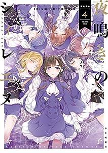 夜鳴きのシィレエヌ(4) (ヤングキングコミックス)