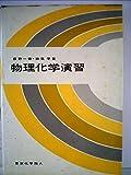物理化学演習 (1971年)