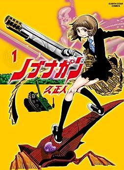 ノブナガン 1 (アース・スターコミックス) | 久 正人
