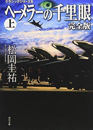 クラシックシリーズ8  ヘーメラーの千里眼 完全版 上 (角川文庫)の詳細を見る