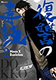 復讐の毒鼓 2 (ヒューコミックス)