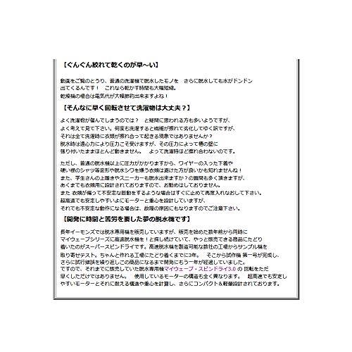K'sWave(ケーズウェーブ)『スーパースピンドライ3.0』
