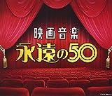 決定盤 映画音楽 永遠の50 - 映画主題歌, コロムビア・ボールルーム・オーケストラ