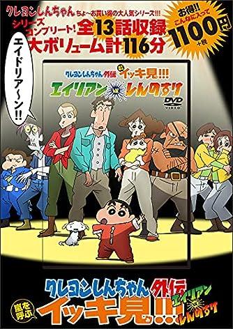 クレヨンしんちゃん外伝 嵐を呼ぶイッキ見!!!「エイリアンvs.しんのすけ」 (<DVD>)