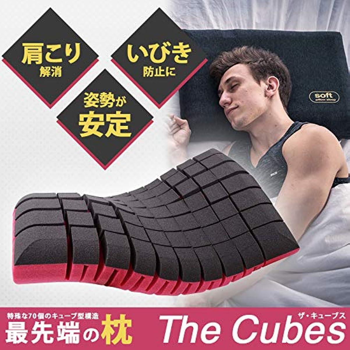 レジデンス折る有料仰向け?横向?どんな寝姿勢でも超快適!いびき防止にも。無重力枕The Cubes
