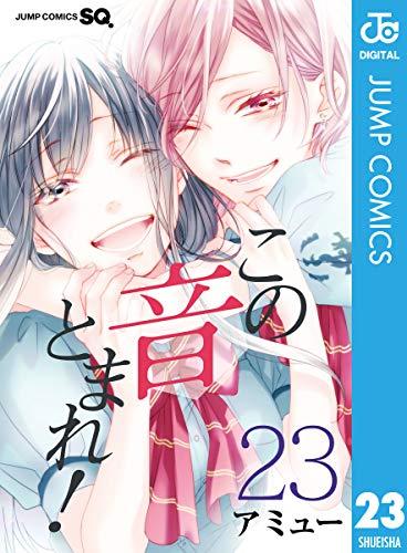 この音とまれ! 23 (ジャンプコミックスDIGITAL)