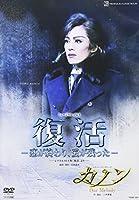 『復活-恋が終わり、愛が残った-』『カノン』 [DVD]