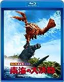 ゴジラ・エビラ・モスラ 南海の大決闘 Blu-ray