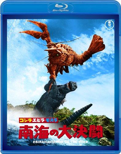 映画 ゴジラ・エビラ・モスラ 南海の大決闘 (1966)について 映画 ...