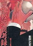 宗像教授異考録 (13) (ビッグコミックススペシャル)