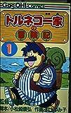 トルネコ一家の冒険記 1 (ギャグ王コミックス)