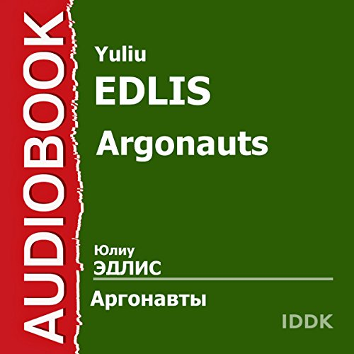 Argonauts [Russian Edition] audiobook cover art