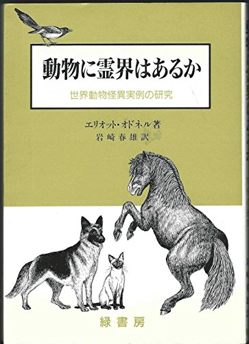 動物に霊界はあるか―世界動物怪異実例の研究