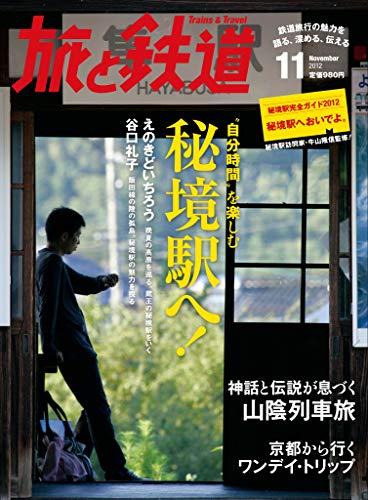 """旅と鉄道 2012年 11月号 """"自分時間""""を楽しむ秘境駅へ!"""
