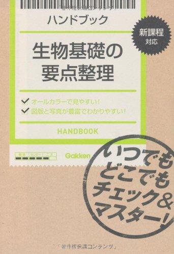 ハンドブック生物基礎の要点整理の詳細を見る