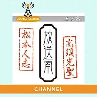 放送室チャンネル (三ノ巻)                   著者:                                                                                                                                 松本 人志,                                                                                        高須 光聖                               ナレーター:                                                                                                                                 松本 人志,                                                                                        高須 光聖                      再生時間: 不明     1件のカスタマーレビュー     総合評価 5.0