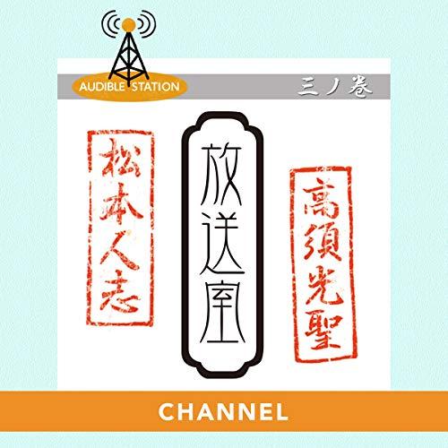 『放送室チャンネル (三ノ巻)』のカバーアート
