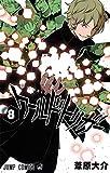 ワールドトリガー 8 (ジャンプコミックス)