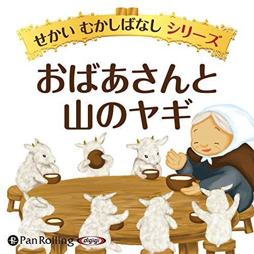 『おばあさんと山のヤギ』のカバーアート