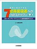 臨床に即応できる! 総義歯吸着への7つのステップ+Q&A: コピーデンチャーテクニックと総義歯臨床Q&A