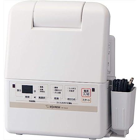 象印 布団乾燥機 セット簡単 片付け簡単 スマートドライ ホワイト RF-EA20-WA