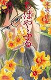 ちはやふる(46) (BE LOVE KC)