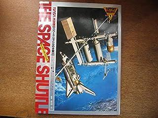 ラポートデラックス(1)「ザ・スペースシャトル NASA決定版」1981 昭和56.9 スペースエイジの幕明け/スペースライフ衣食住/大林辰蔵