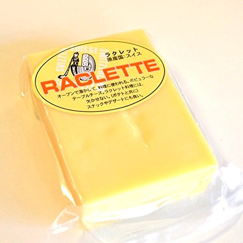 ラクレットチーズ 約760g スイス産 ラクレット専用チーズ 切って焼くだけ!(約6−9人前程度用) クール便