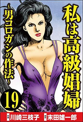 私は高級娼婦 ~男コロガシの作法~(分冊版) 【第19話】 (comic RiSky(リスキー))